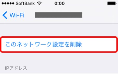 iphone wifi 設定