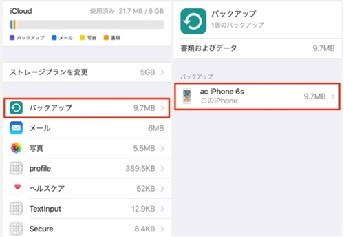 iphone 移行