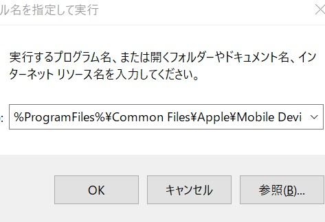 iphone pc 接続