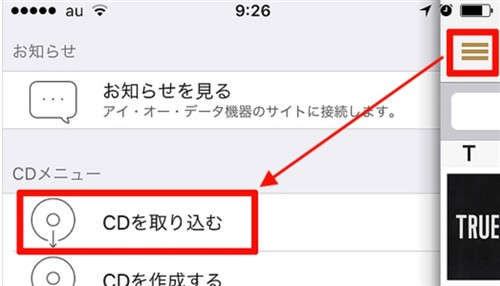 iphone CD 取り込み